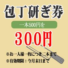 包丁研ぎ券-久保木畳店