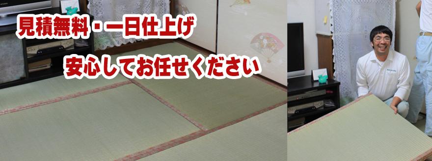 久保木畳店-習志野・船橋・千葉市 畳・襖・障子の張替は即日仕上げ